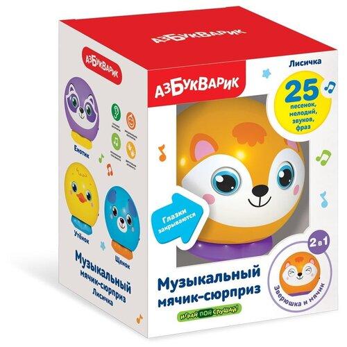 Купить Музыкальная игрушка Азбукварик мячик-сюрприз Лисичка, Развивающие игрушки