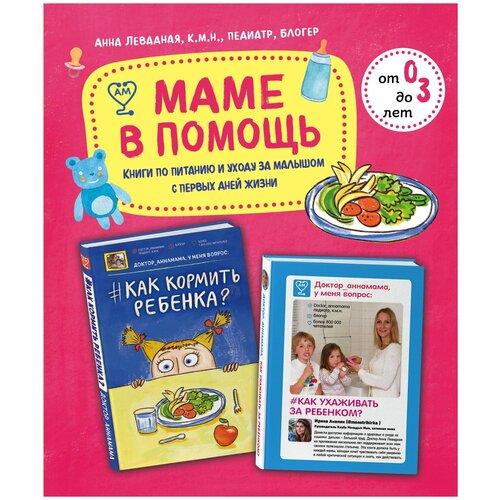 Купить Маме в помощь. Книги по питанию и уходу за малышом с первых дней жизни (комплект из 2 книг), ЭКСМО, Книги для родителей