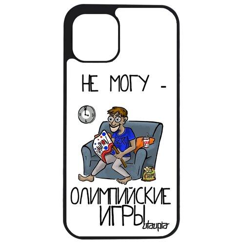 """Чехол для телефонов Apple iPhone 12 pro, """"Не могу - олимпийские игры!"""" Комикс Болельщик"""