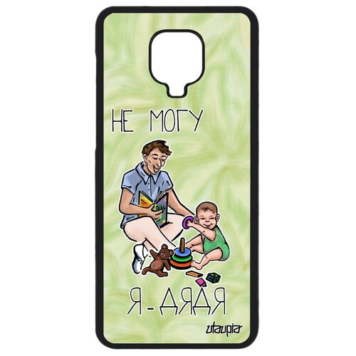"Чехол для телефонов Redmi Note 9 Pro, ""Не могу - стал дядей!"" Юмор Комикс"