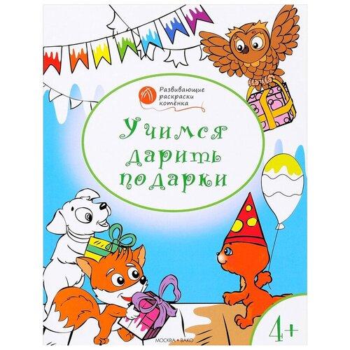 Вако Оранжевый котенок. Учимся дарить подарки: развивающие раскраски для детей 4–5 лет