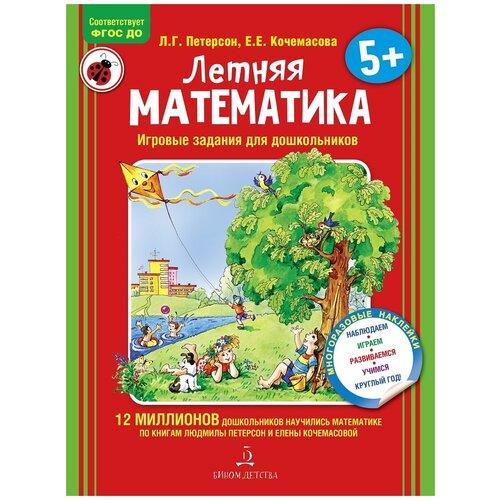 Купить Петерсон Л.Г., Кочемасова Е.Е. Летняя математика. Игровые задания для дошкольников, Бином Детства, Учебные пособия