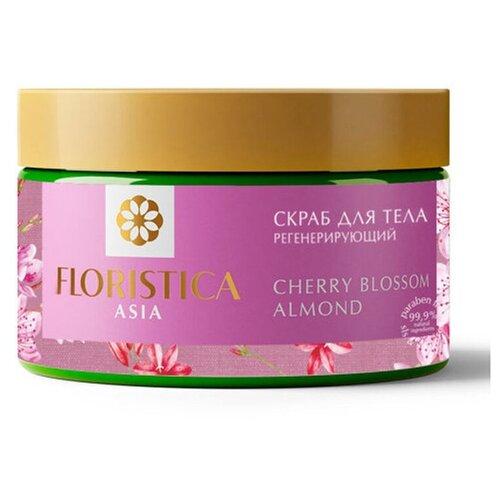 Floristica Asia Скраб для тела Регенерирующий на основе масел, вишневый цвет, миндаль, 250 мл