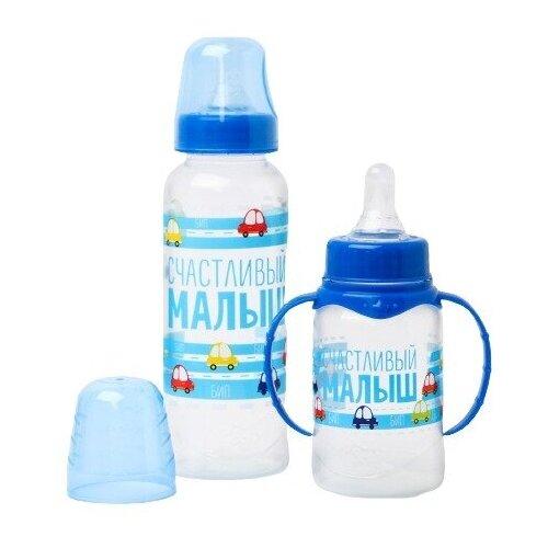 Купить Набор бутылочек для кормления Малыш 150 и 250 мл, прямые, цвет синий 3654411, Mum&Baby, Бутылочки и ниблеры