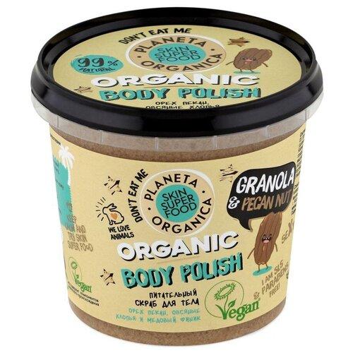 Planeta Organica Скраб для тела Skin super food Granola & honey, 485 г недорого