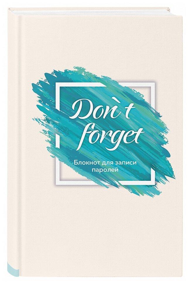 Записная книжка Бомбора Don` t forget. Для записи паролей, 64 листов — купить по выгодной цене на Яндекс.Маркете