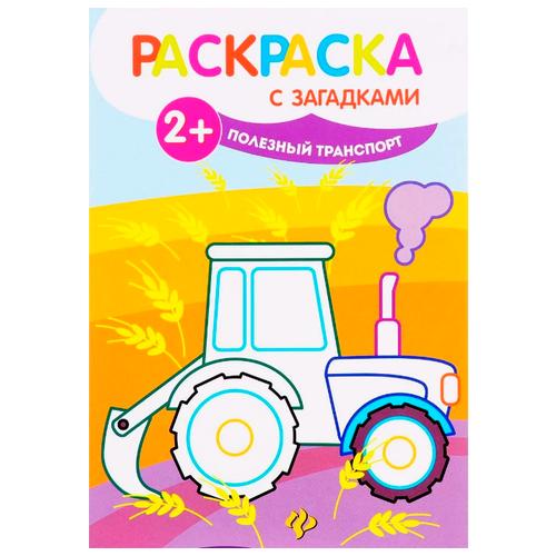 Феникс Раскраска с загадками. Полезный транспорт 3-е. издание