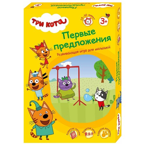 Фото - Настольная игра Радуга Три кота Первые предложения настольная игра радуга в мире слов 2 первые слова с 923