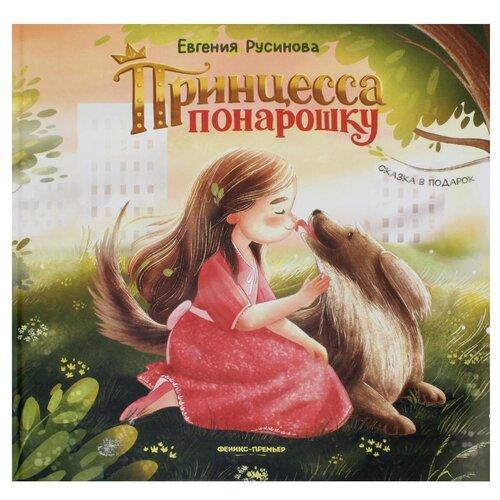 Купить Принцесса понарошку, Феникс, Детская художественная литература