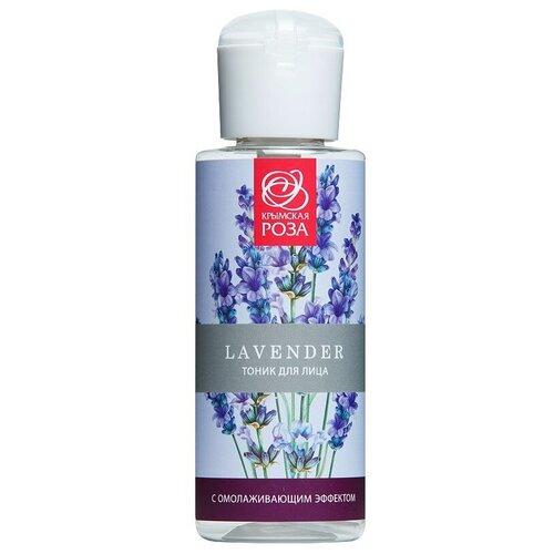 Крымская роза Тоник с омолаживающим эффектом Lavender, 150 мл