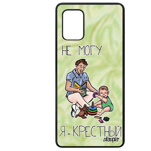 """Чехол на телефон Samsung Galaxy A71, """"Не могу - стал крестным!"""" Повод Карикатура"""