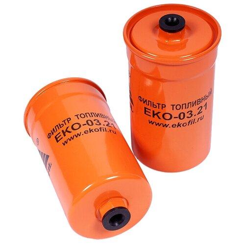 Топливный фильтр Ekofil EKO-03.21 топливный фильтр ekofil eko 03 358