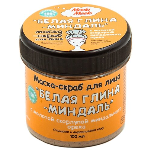 Фото - Meela Meelo маска-скраб для лица Белая глина-миндаль 100 мл meela meelo шоколадное суфле крем для лица 30 мл