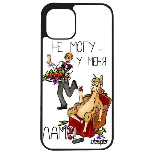 "Чехол для телефона Apple iPhone 12 mini, ""Не могу - у меня лама!"" Комикс Карикатура"