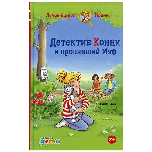 Купить Детектив Конни и пропавший Мяф, Альпина Паблишер, Детская художественная литература