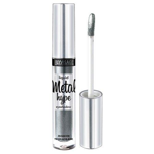 Купить LUXVISAGE Жидкие тени для век Metal Hype 17 серебряный шторм