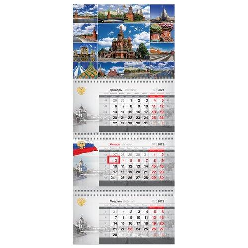 Купить Календарь квартальный настенный на 2022 год The Kremlin , OfficeSpace, Календари