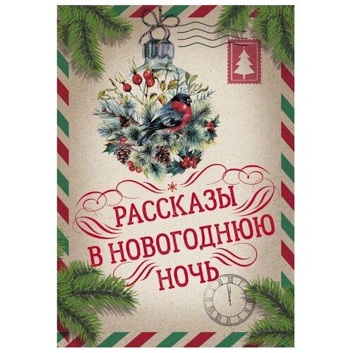 Гоголь Н. В., Андерсен Х. Кристиан, Д. Ч. , Лесков Н. С.