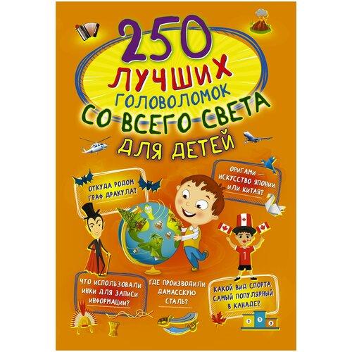 Купить Третьякова А. И. 250 лучших головоломок со всего света для детей , Аванта (АСТ), Книги с играми