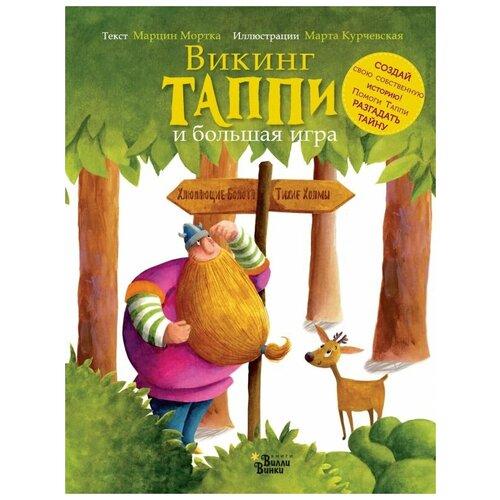 Купить Мортка М. Викинг Таппи и большая игра , Вилли Винки, Детская художественная литература