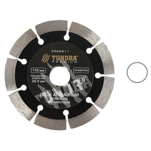 Фото - Диск алмазный отрезной TUNDRA Premium 2966611, 115 мм 1 шт. диск алмазный отрезной tundra 1857756 125 мм 1 шт