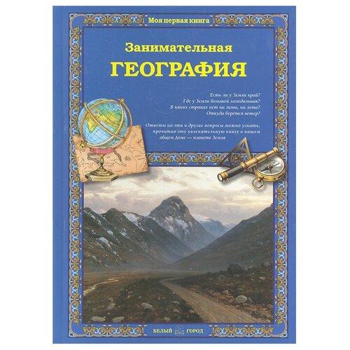 Купить Колпакова О. Занимательная география , Белый город, Познавательная литература