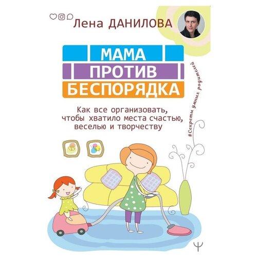 Купить Данилова Л. Секреты умных родителей. Мама против беспорядка , Прайм, Книги для родителей
