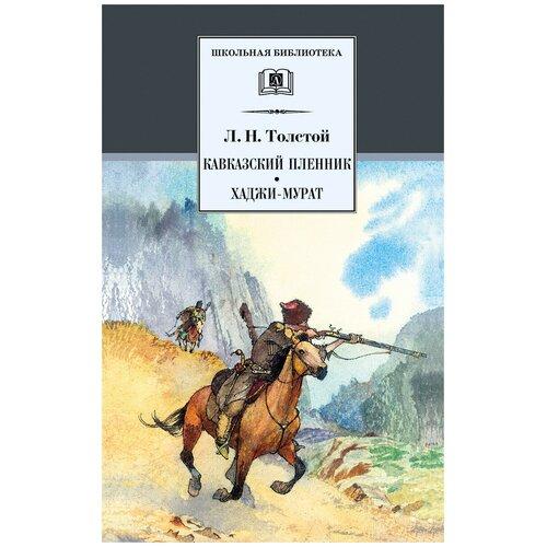 Купить Толстой Л.Н. Кавказский пленник. Хаджи-Мурат , Детская литература, Детская художественная литература