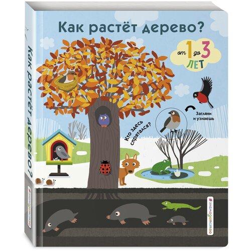 Купить Как растет дерево?, ЭКСМО, Книги для малышей