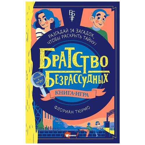 Купить Тюрмо Ф. Братство безрассудных , WBooks, Детская художественная литература