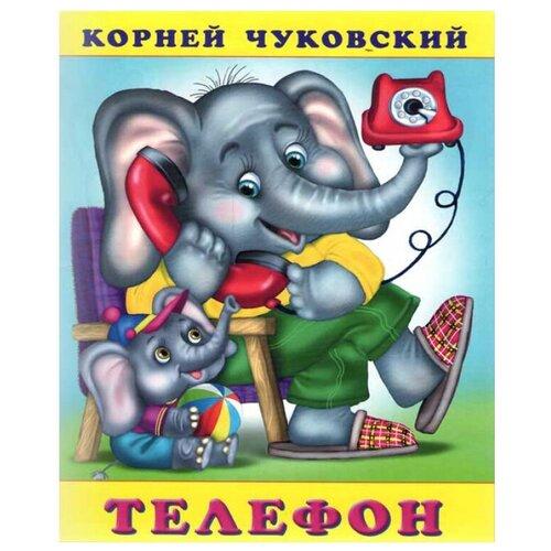 Купить Чуковский К.И. Сказки Корнея Чуковского. Телефон , Фламинго, Детская художественная литература