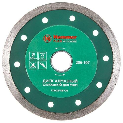 Диск алмазный отрезной Hammer Flex 206-107 DB CN, 125 мм 1 шт. диск алмазный отрезной hammer flex 206 112 db tb new 125 мм 1 шт