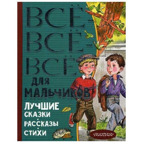 Купить Осеева-Хмелева В.А. Все-все-все для мальчиков. Лучшие сказки, рассказы, стихи , АСТ, Детская художественная литература