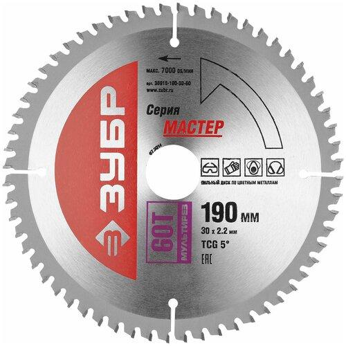 Фото - Пильный диск ЗУБР Мастер 36916-190-30-60 190х30 мм пильный диск зубр эксперт 36901 190 30 24 190х30 мм