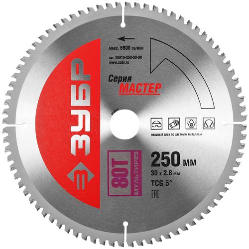 Фото - Пильный диск ЗУБР Мастер 36916-250-30-80 250х30 мм пильный диск зубр эксперт 36901 250 30 24 250х30 мм