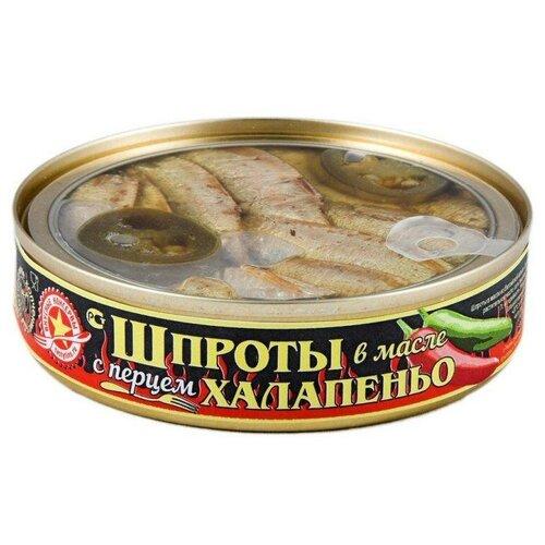 Вкусные консервы Шпроты в масле с перцем халапеньо, 160 г