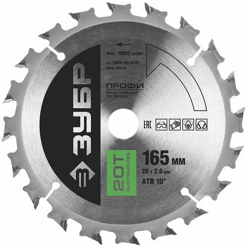 Фото - Пильный диск ЗУБР Профи 36850-165-20-20 165х20 мм пильный диск зубр эксперт 36901 165 20 20 165х20 мм
