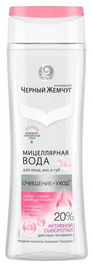 Стоит ли покупать Черный жемчуг мицеллярная вода для лица, век и губ, 250 мл - 82 отзыва на Яндекс.Маркете