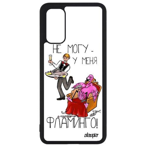 """Чехол для Galaxy S20, S20 5G, """"Не могу - у меня фламинго!"""" Пародия Юмор"""