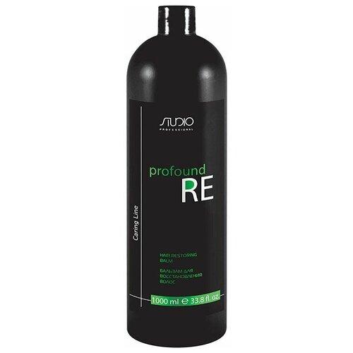 Kapous Professional бальзам Studio Professional Caring Line Profound Re для восстановления волос, 1000 мл