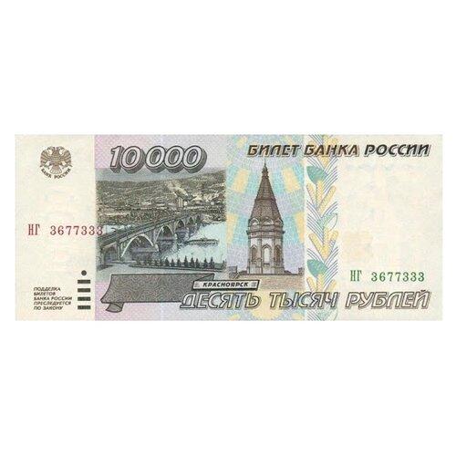 Банкнота Центральный банк Российской Федерации 10000 рублей 1995 года