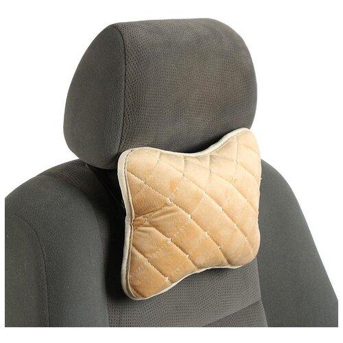 Подушка автомобильная косточка, на подголовник, велюр, ромб, бежевый 25х19 см, набор 2 шт 5666157