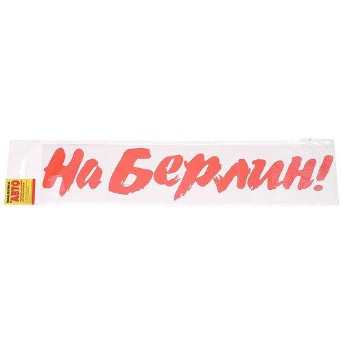 Декоративная наклейка Жирафф На Берлин! (НДП-33) белый/красный