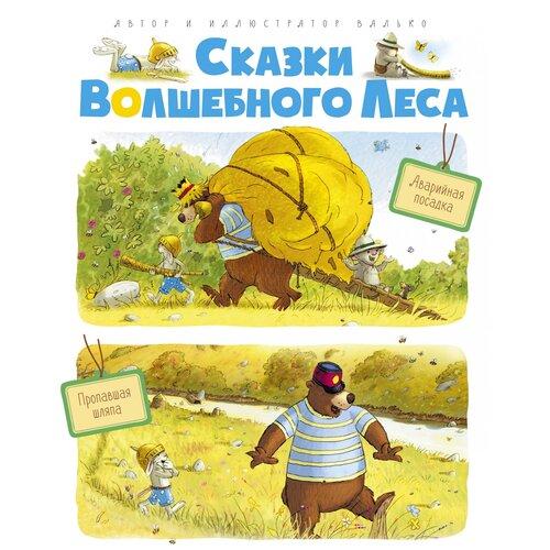 """Валько """"Сказки волшебного леса: Аварийная посадка, Пропавшая шляпа"""""""