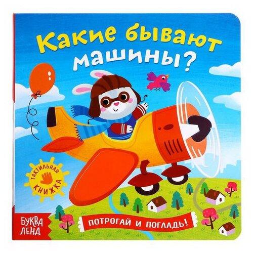 Буква-Ленд Книжка-игрушка.