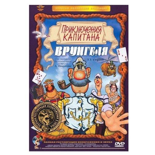 Приключения капитана Врунгеля (полная реставрация звука и изображения) (DVD)