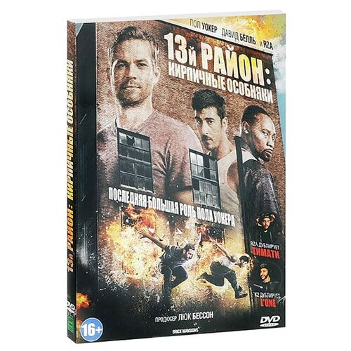 13-й район: Кирпичные особняки (DVD)