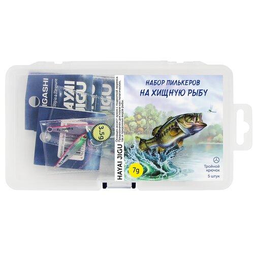 Набор пилькеров на хищную рыбу, Hayai jigu 7g, 5 шт, с тройным крючком.