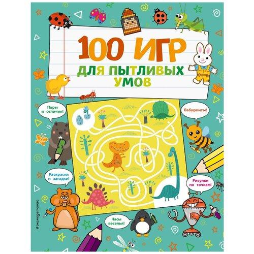 Купить 100 игр для пытливых умов, ЭКСМО, Книги с играми