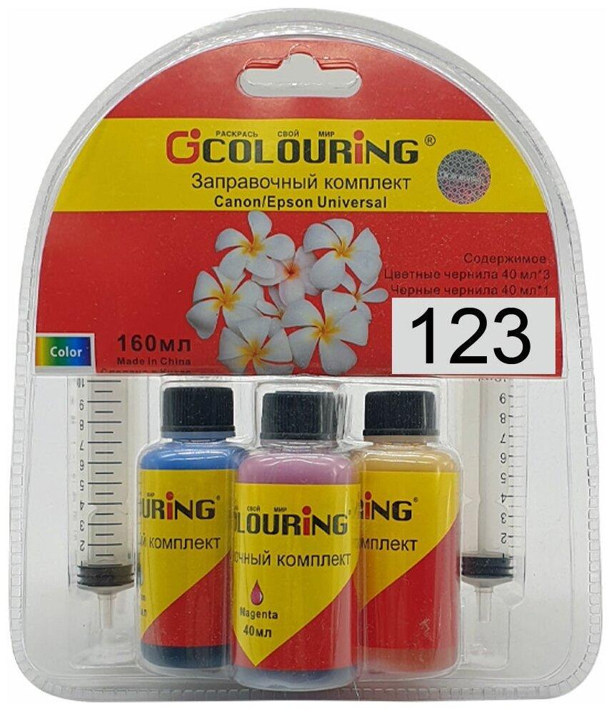 Купить Чернила Colouring 123 для HP DeskJet 2130, 2620, 2630 (набор 9 предметов + инструкция) по низкой цене с доставкой из Яндекс.Маркета